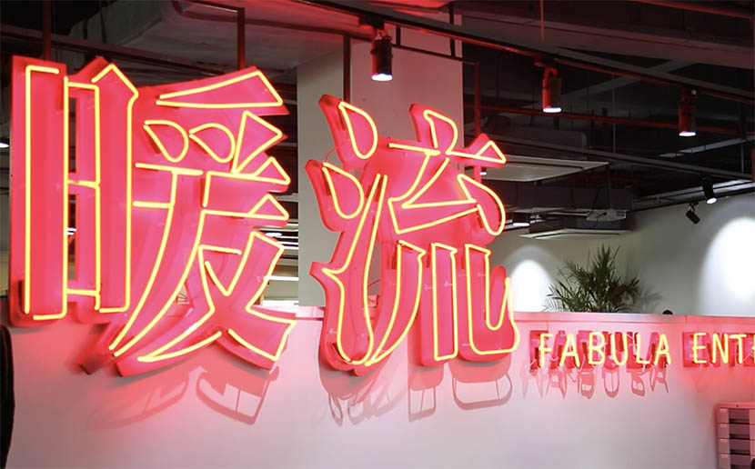 A neon Fabula Entertainment sign at Wang Hong's office in Shanghai, Aug. 22, 2016. Liu Lu/Sixth Tone