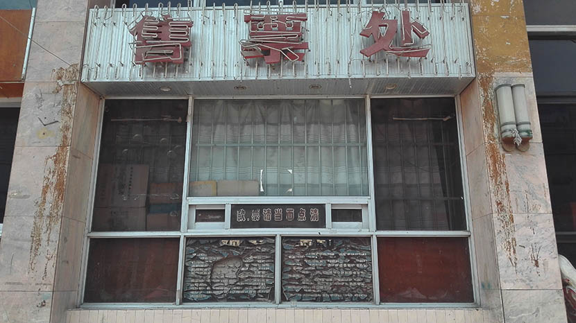 A box office that sold tickets for movies and live performances in the 1980s, now abandoned, Baiyin, Gansu province, Sept. 4, 2016. Zhang Wenli/Sixth Tone