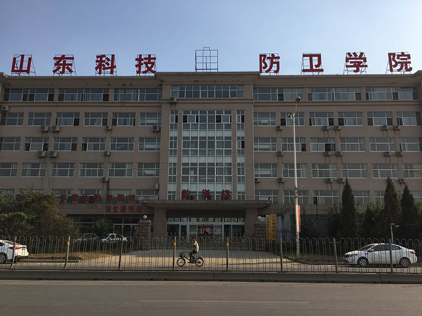 An exterior view of Shandong Science and Technology Defense College in Jinan, Sept. 21, 2016. Images from the college's website show that a police crest was once affixed to the building's roof, where an empty frame now stands. Owen Churchill/Sixth Tone