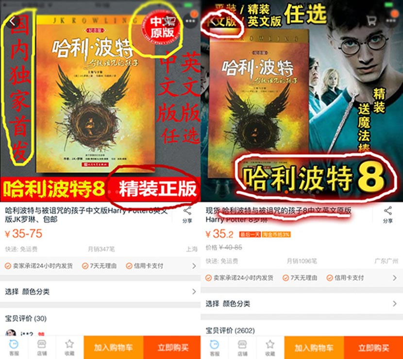 Screenshots show pirated editions of 'Harry Potter and the Cursed Child' for sale on Taobao.