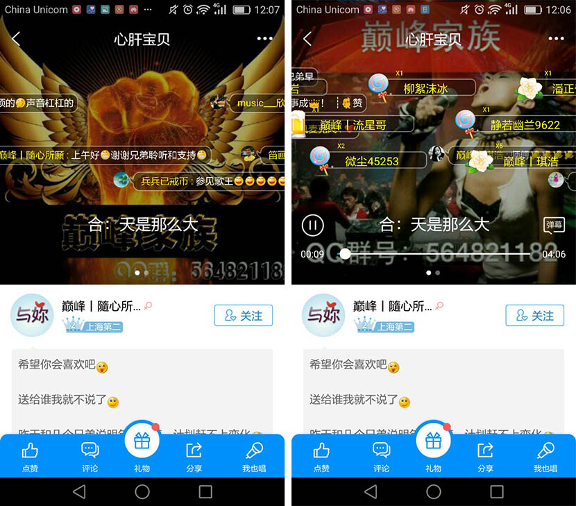 Screenshots from Kugou show users leaving messages that fly across the screen as songs play.