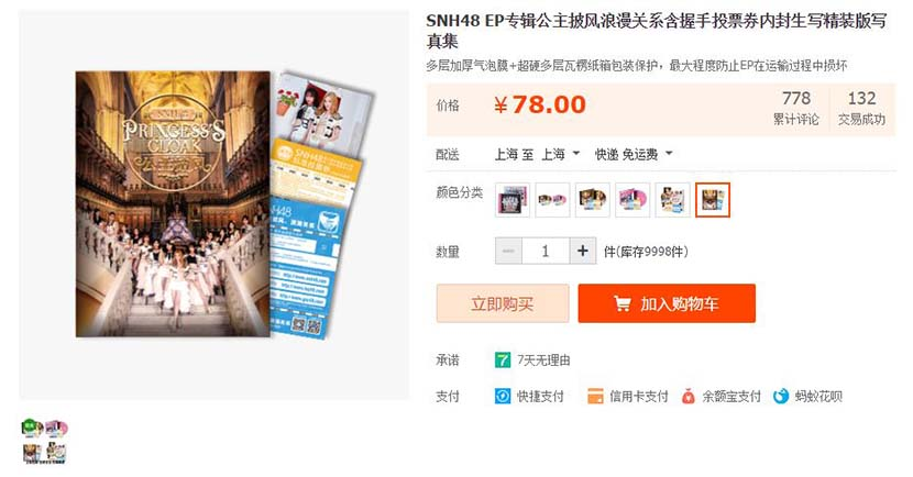 A screenshot from online marketplace Taobao shows SNH48's albums being sold in a package with meet-and-greet passes.