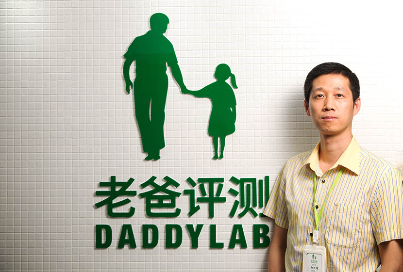 Wei Wenfeng poses for a photo in front of the Daddy Lab logo at his office in Hangzhou, Zhejiang province. Courtesy of Daddy Lab