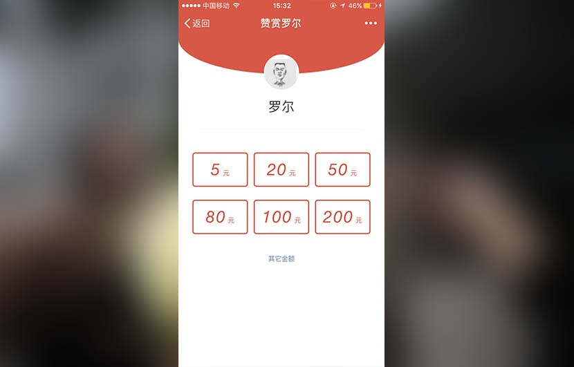 A screenshot from Luo Er's public WeChat account shows the different sums of money that users can choose to donate.