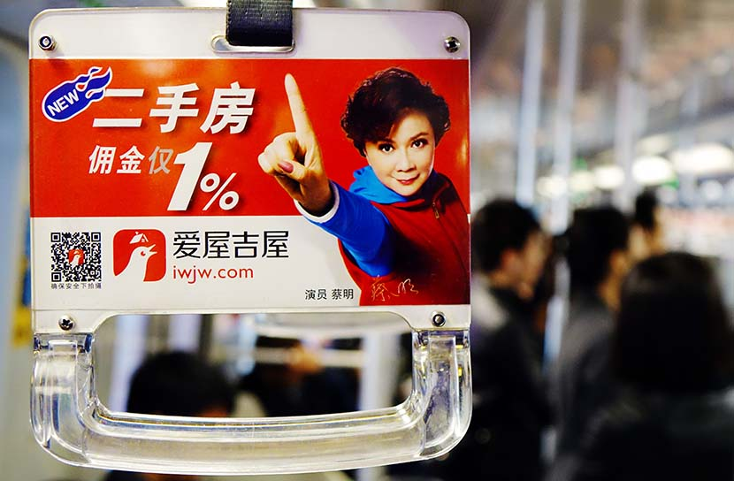 An advertisement for Aiwujiwu is seen on a metro train in Shanghai, Oct. 17, 2015. VCG