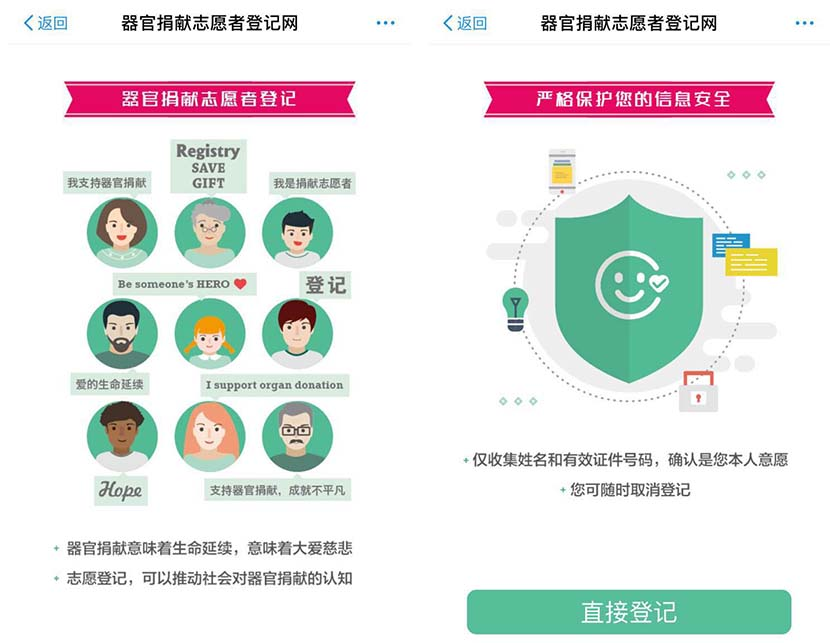 Screenshots from the Alipay app show the donor registry.