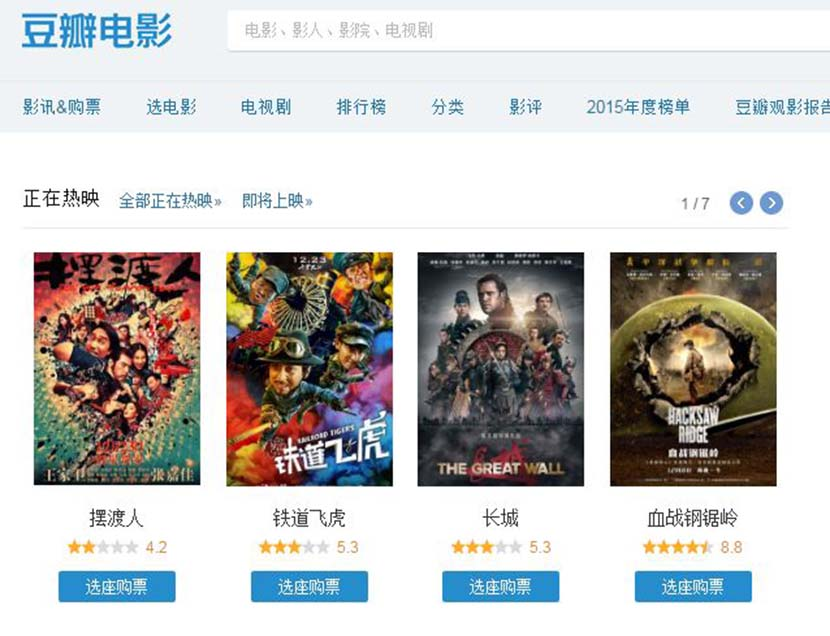 A screenshot from Douban shows recent movie ratings from users.