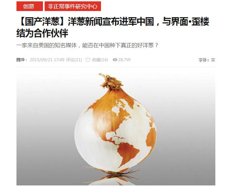 A screenshot of the Institute of Abnormal Affairs' 2015 fictitious article about 'The Onion' coming to China.