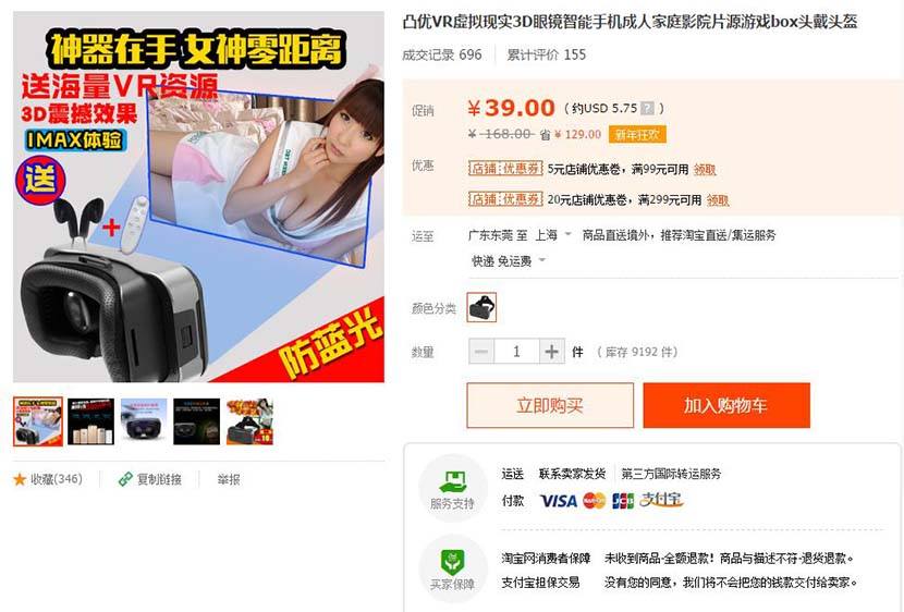 An advertisement on a Taobao shop implies that virtual reality glasses can be used for unsavory purposes.