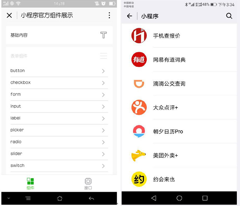 Left: A screenshot of WeChat's demo 'Little App' shows an English-language menu on a Chinese phone. Right: A screenshot from WeChat shows several 'Little Apps' currently available.