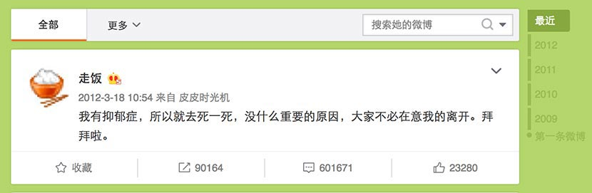 A screenshot of Ma Jie's last post on Weibo, which has received over 600,000 comments.