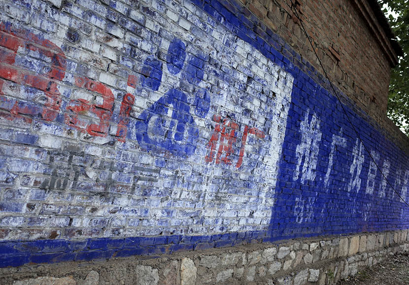 An advertisement for Baidu's online marketing services is painted on a wall in rural Dezhou, Shandong province, May. 8, 2016. IC