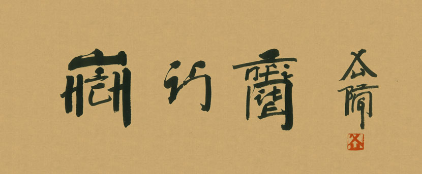 'Which Is Infinite,' 2010, a work in which the title is written in the style of Chinese characters. Courtesy of Xu Bing