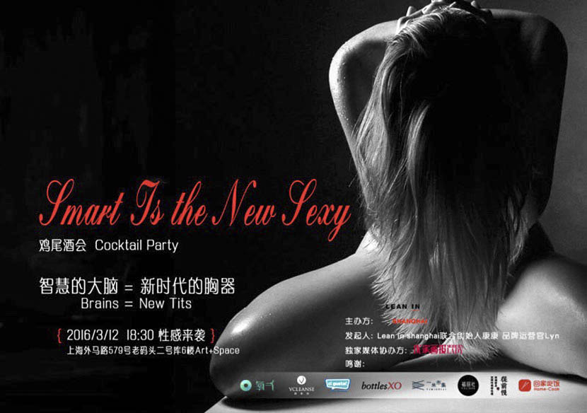 The poster for the cocktail party hosted by Lean In Shanghai. From Weibo