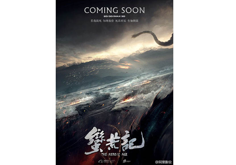 Publicity poster for Man Huang Ji, to be released in 2016 by Alibaba Pictures. @阿里影业 from Weibo