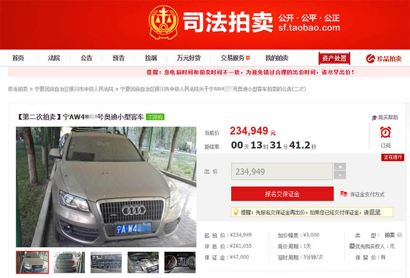 An Audi SUV seized by the courts in Ningxia province is up for auction on e-commerce website Taobao.