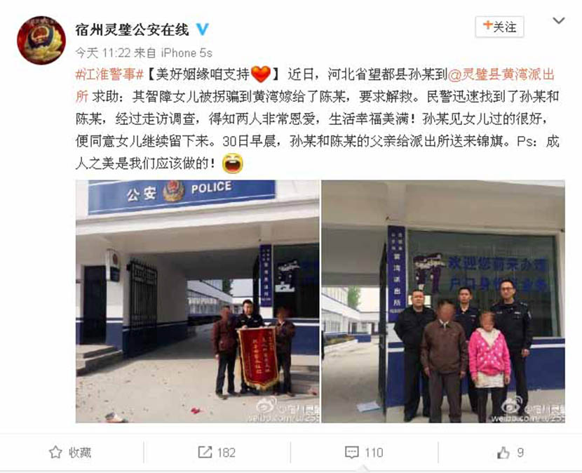 A post to the social media account of the police station in Lingbi County, Anhui province, congratulating the newly married couple. Screenshot from Weibo.