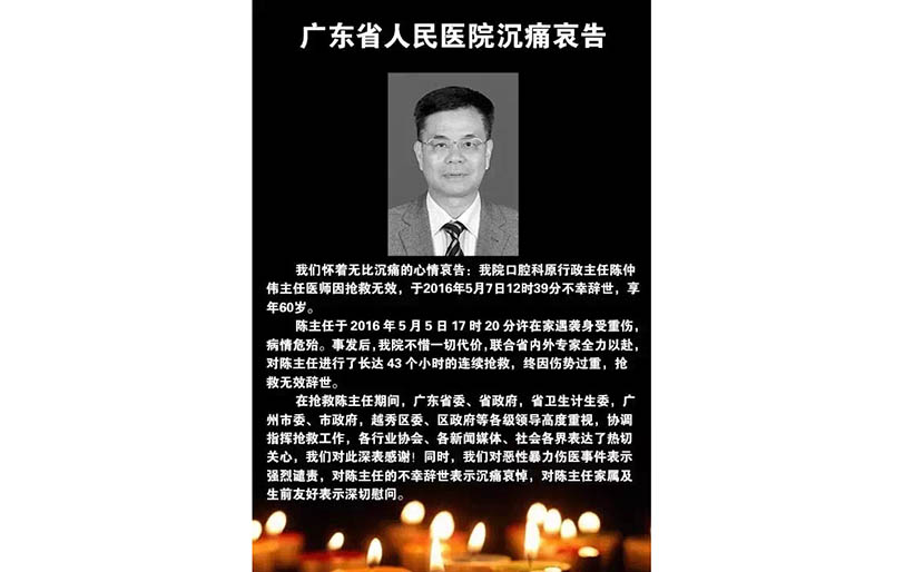 Guangdong General Hospital releases an official pronouncement of Chen Zhongwei's death, May 7, 2016. From the hospital's official website.
