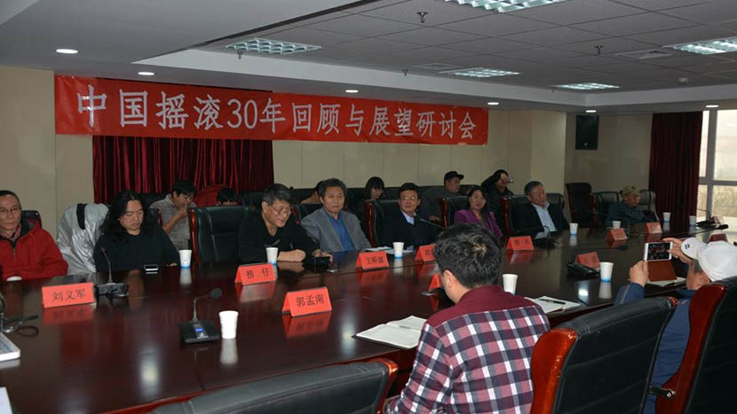 Several rock musicians attend a forum held by the Beijing Association of Rock and Roll in Beijing, March 3, 2016. From the Beijing Literature and Art Association's official website.