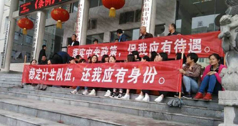 Staff from the Gongan County population and family planning bureau protest at a county government building in Hubei province, May 23, 2016. From a staff member's Weibo account.