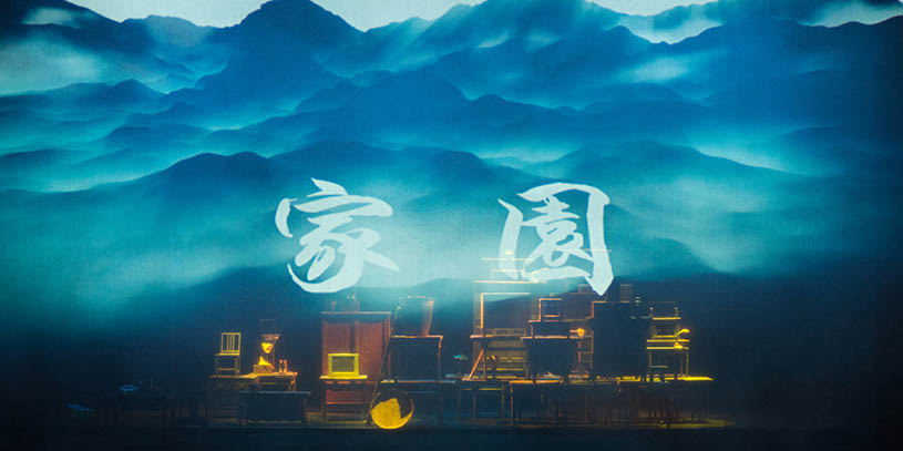 Image projected onto curtain during a performance of the 'qinqiang' opera 'Home,' Xian, Shaanxi province, 2016. Courtesy of Jia Zhoufeng.