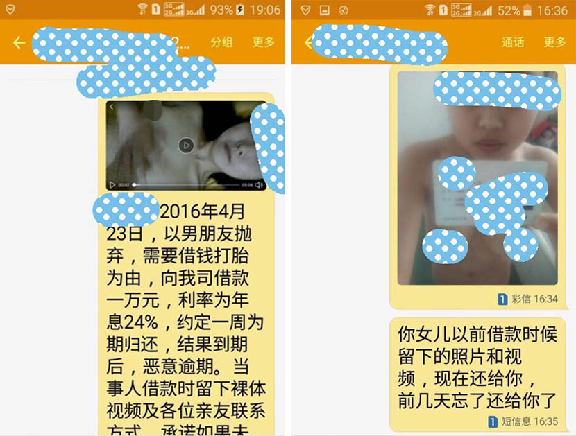 Screenshots of threatening debt collection messages. @beijingjiushu from Weibo.