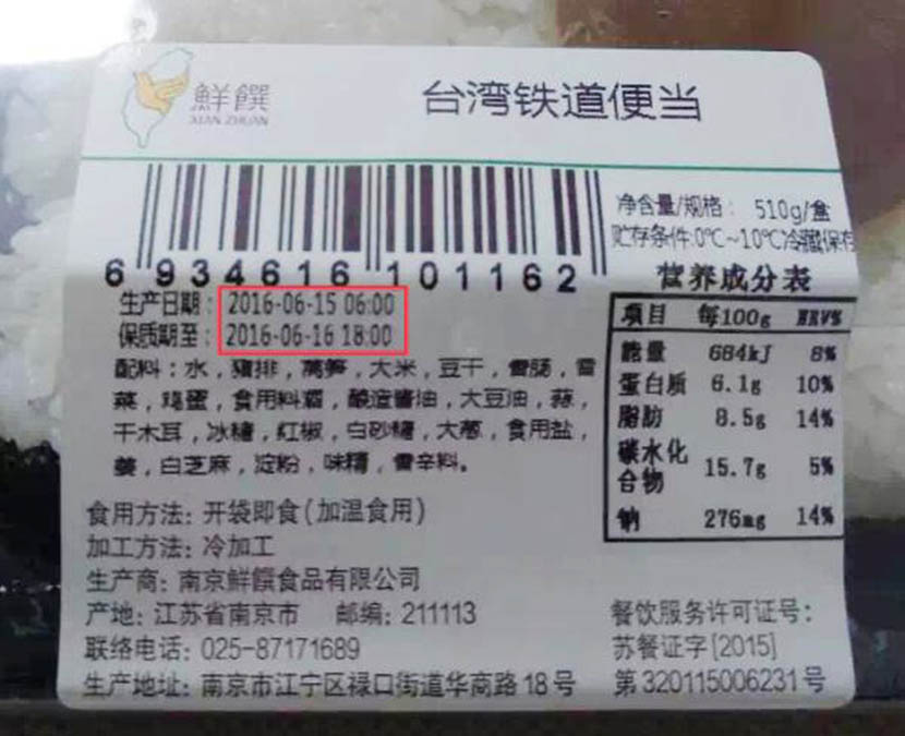This lunch box was purchased on June 14, but the price tag indicates that it was produced on June 15, Nanjing, Jiangsu province. @Huge from Weibo