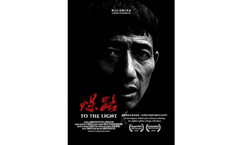 Promotional poster for 'To the Light.'