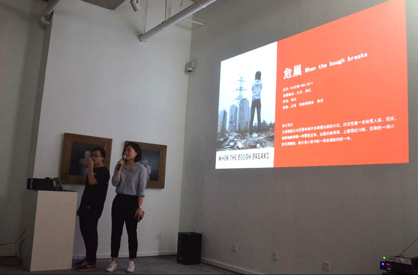A speaker introduces a documentary in an art gallery on the quiet outskirts of Shanghai, May 22, 2016. Courtesy of Pure Movies