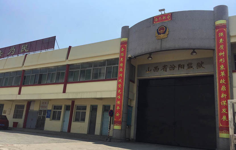 Exterior view of Fenyang Prison, where Zhang Hong is currently incarcerated, Shanxi province, June 2016. Chen Leizhu/Sixth Tone