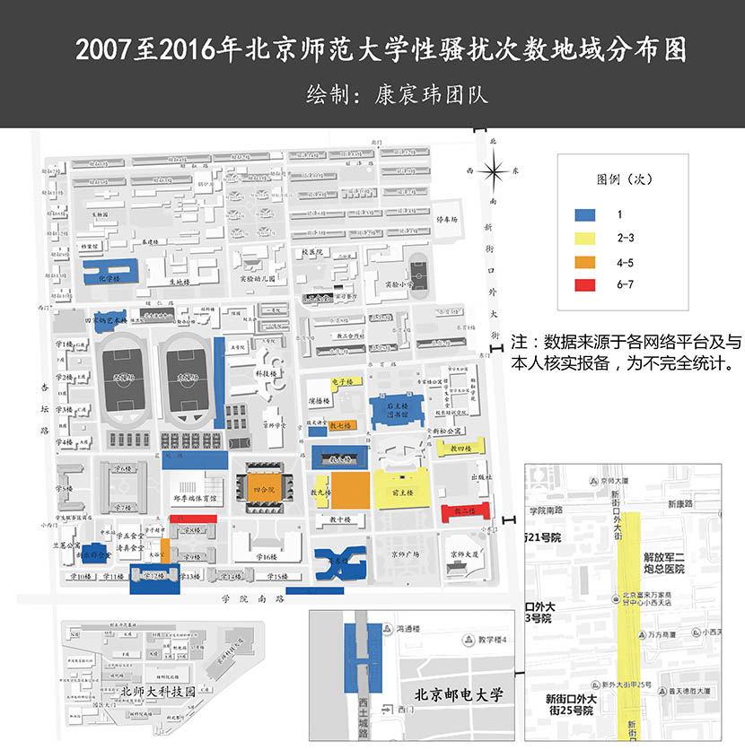 The student-produced map shows where sexual harassment most frequently occurs on the campus of Beijing Normal University. Courtesy of Kang Chenwei