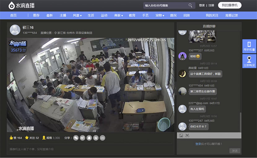 A screenshot of the user interface of Shuidi's live-streaming platform, which shows a middle school classroom in Taizhou, Zhejiang province, broadcast April 25, 2017.