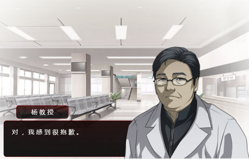 A screenshot from the online video game 'Mysteries of Fence' shows the character of Doctor Yang, director of the virtual internet addiction treatment center.