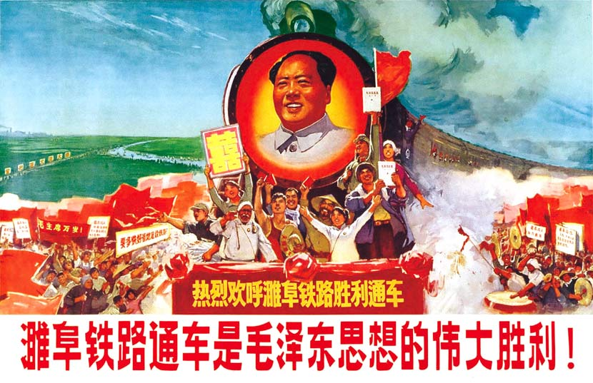 'The completion of the Zhi Bu railway is a great victory for Maoist thought!' painted by the Buyang District revolutionary committee in 1970. Courtesy of the Shanghai Propaganda Poster Art Center