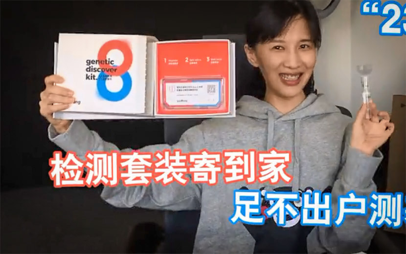 A screenshot shows internet celebrity Papi Jiang advertising 23Mofang's DNA testing kits in a promotional video posted on April 16, 2018. From Papi Jiang's official WeChat account