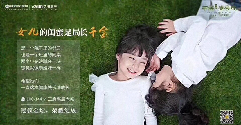 An advertisement of Zhongliang Real Estate Group's new project, published on April 2018. From Weitoutiao