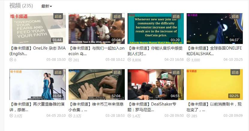 A screenshot from streaming site Youku shows that OneCoin's channel still has 235 videos online.