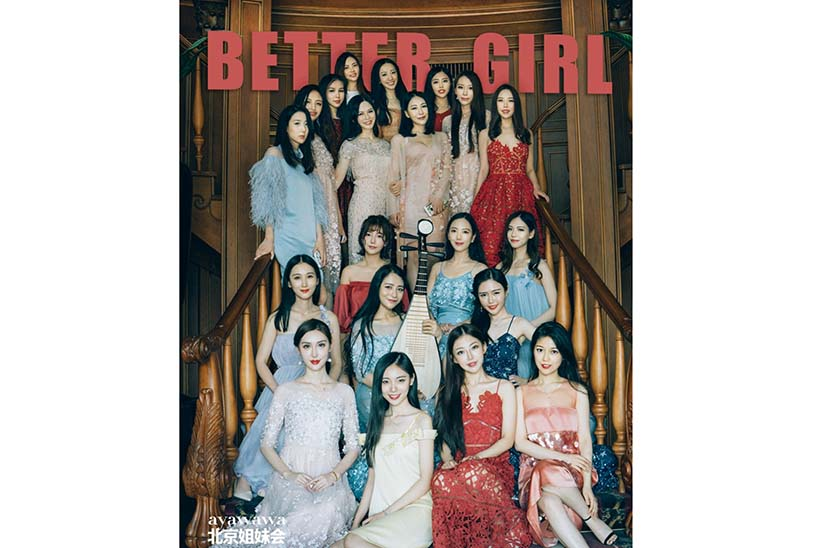 A promotional poster shows the members of Ayawawa's Beijing sorority posing for a photo on a staircase. From Weibo user @Ayawawa