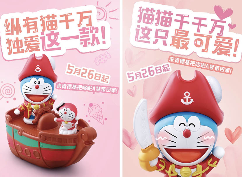 Promotional images of KFC's Doraemon-themed Children's Day toys.
