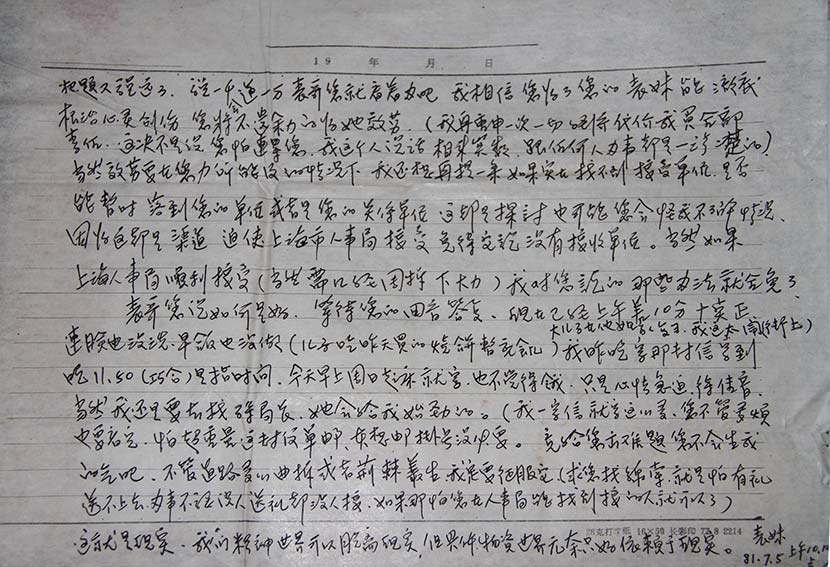 One of the many letters exchanged among the 70 or so members of the Guo clan, circa 1981. Courtesy of Zhu Yan