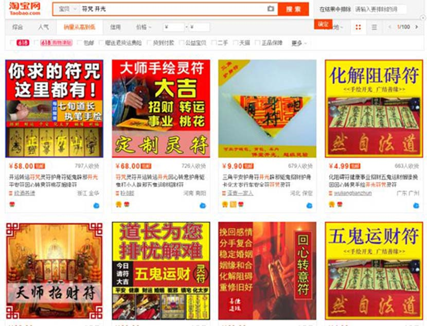 A screenshot of Taobao shows the variety of spells and charms on offer.
