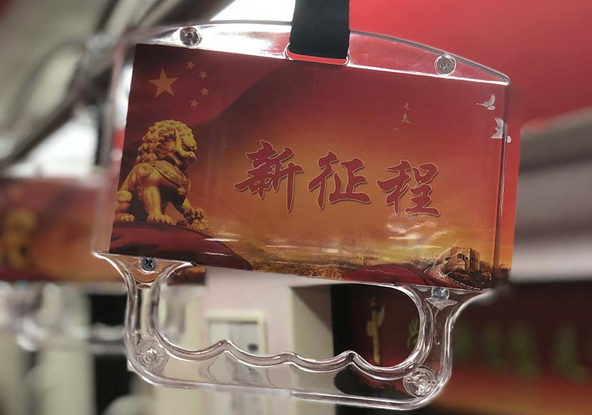 "Handles in the ""New Era"" Changchun Metro car. @长春发布 from Weibo"