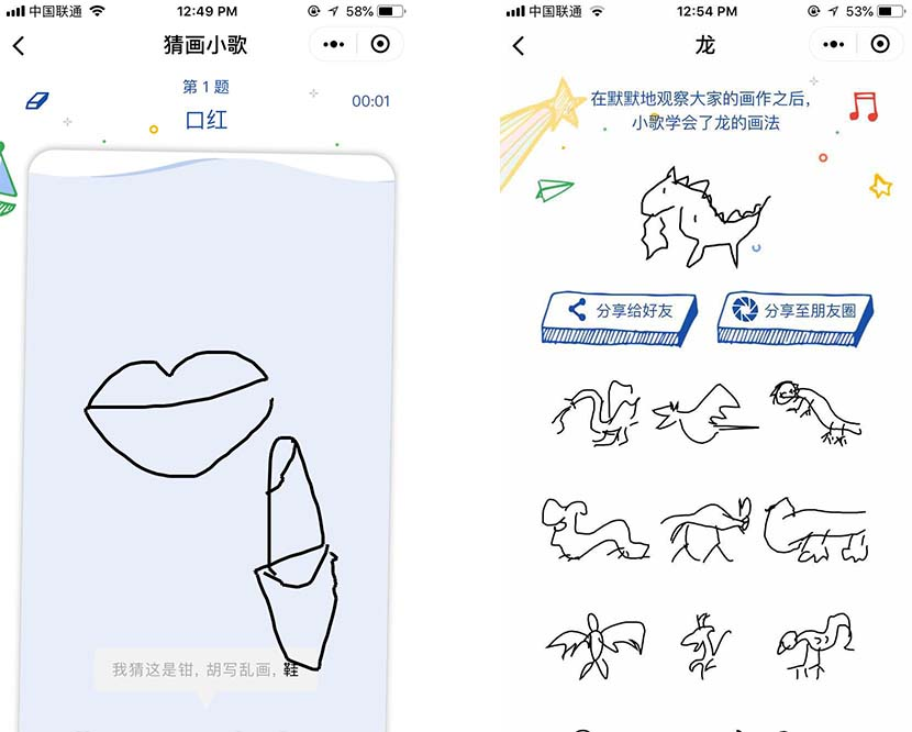 Left: A screenshot shows 'Caihua Xiaoge' incorrectly guessing a user's drawing of lipstick; Right: A screenshot shows the dragon sketches that 'Caihua Xiaoge' has gotten from users.