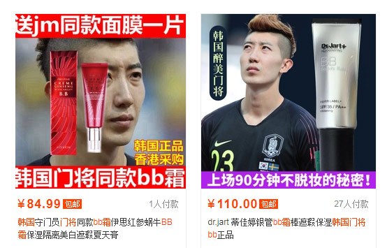 A screenshot of Taobao listings that use photos of South Korea's goalkeeper to promote their BB creams. From Weibo