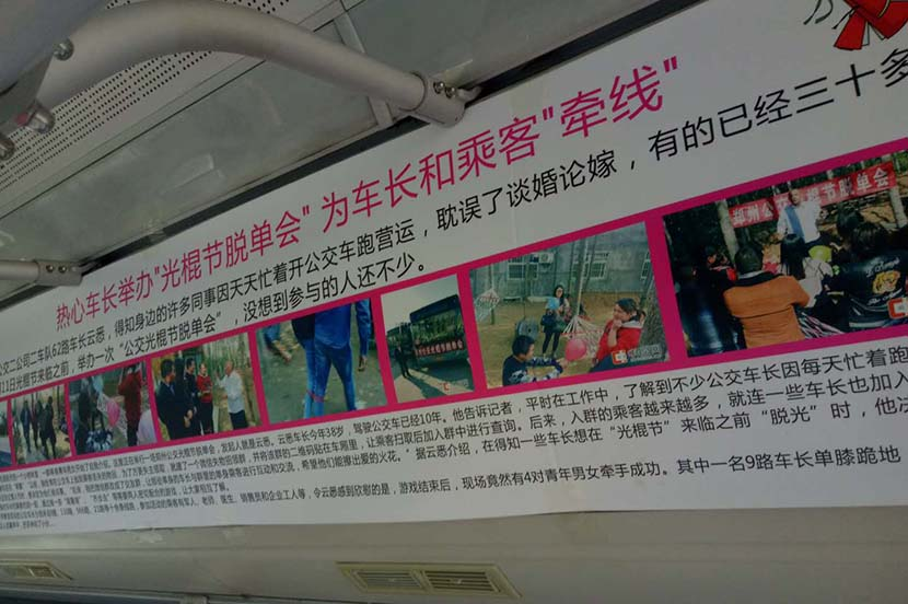 A banner shows photos from the singles' outings organized by Yun Xi, the driver of the 'love bus' in Zhengzhou, Henan province, 2018. Xie Yunan for Sixth Tone