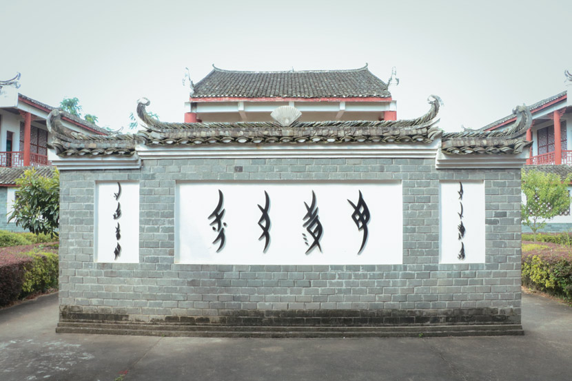 The entrance of Nüshu Museum at Pumei Village, in Jiangyong County, Hunan province, July 18, 2018. Yin Yijun/Sixth Tone