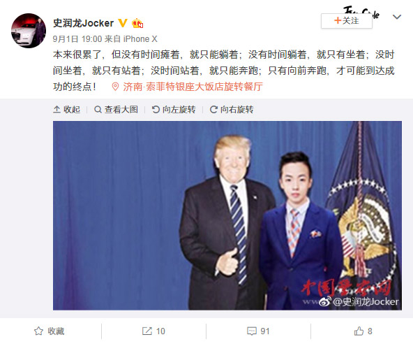 A screenshot from a cached version of Shi Runlong's Weibo page shows him posing for a photo with U.S. President Donald Trump. Shi's Weibo page was no longer accessible on Tuesday.