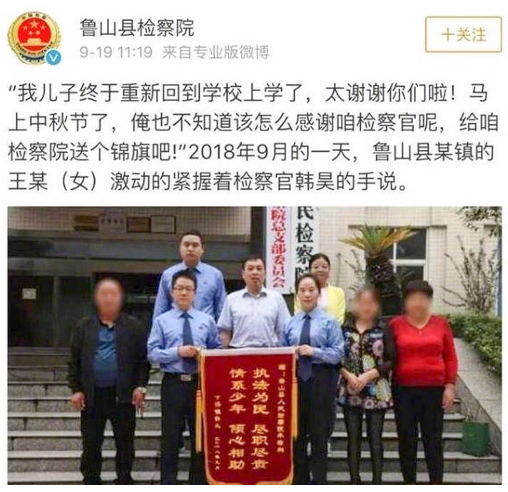 A screenshot of a now-deleted Weibo post from the Lushan County procuratorate shows staff holding a pennant of gratitude from the parents of a 16-year-old rape suspect after a successful mediation with the alleged victim and her family, posted Sept. 19, 2018. From @鲁山县检察院 on Weibo