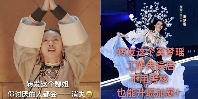 Left: a Wei Yingluo 'koi' meme, from @电视剧延禧攻略 on Weibo; right: a Xi Mengyao 'koi' meme, from @扒圈速报 on Weibo