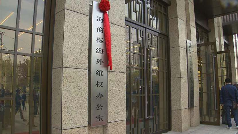 A sign hangs next to the entrance of China's first trademark protection office in Shanghai, Oct. 17, 2018. From the official website of the Shanghai Administration for Industry and Commerce.